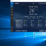 Windows 10で「画面サイズ」を簡単に調整するワザ