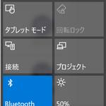 Windows 10をタブレットで快適に操作するワザ