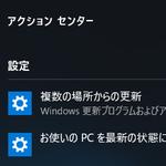 Windows 10のアクションセンターの使い方を教えて!