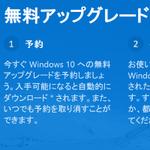 「Windows 10 無償アップデート」に絡むライセンスの扱いを調査!