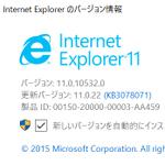 Windows 10では、Internet Explorerがない!?