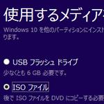 予約なしで今すぐ「Windows 10」に! 手動でアップグレードする方法