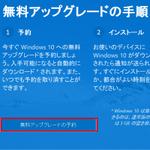 Windows 7/8.1から無料で、Windows 10にアップグレードする方法は?