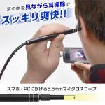 最強の耳かき!? 爽快USB耳スコープが人気|アスキーストア売れ筋TOP5