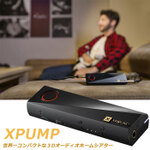 臨場感のある音を持ち歩ける! コンパクトな3Dオーディオホームシアター「XPUMP」
