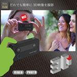 年末年始に小型カメラで3D映像を撮ってみよう