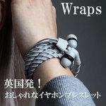 イヤホンがブレスレットに変身!? 「Wraps Talk」が便利でおしゃれ!
