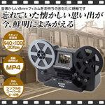 8mmフィルムが劣化して見られなくなる前にデジタル化しませんか?