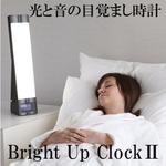朝寝坊の常習犯必見! 強力な目覚まし時計計「Bright Up ClockII」