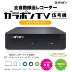 最大4カ月分の全テレビ番組を全録「ガラポンTV」HDDなしモデルがいち早く手に入る!