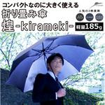 軽くて大きい折りたたみ傘「煌-kirameki-」が人気|アスキーストア売れ筋TOP5