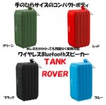 300gの軽量設計で迫力の重低音、防滴Bluetoothスピーカー「TANK ROVER」