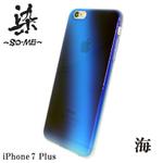 特許技術のグラデーションで人気! 色鮮やかなiPhone 7 Plus用ケース