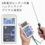 液体・固体・気体の温度が測れる! K熱電対センサーが付いたデジタル温度計