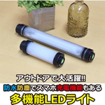 スマホの充電もOK! 防水・防塵の国際規格対応の多機能LEDライト