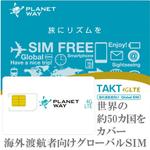 最大85%安い! 世界約50カ国で使えるLTE通信対応のグローバルSIMカード