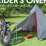 バイクに積みやすい収納サイズ「ライダーズワンポールテント」