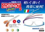 世界特許の折りたたみ式!イタリア生まれの極薄超軽量シニアグラス