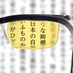 近視・遠視・老眼鏡としても使える!革新的なブルーライトカットPCメガネ