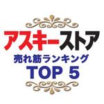 約20cmも伸びるベルトの人気がスゴイ!|アスキーストア売れ筋TOP5