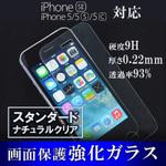 iPhone SE対応! 薄さ0.22mmで気泡が入りにくい保護ガラス