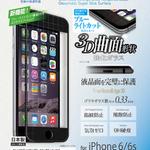 ガラス削り出しのiPhone用曲面強化ガラスにブルーライトカット追加モデル