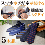 最近のネクタイは機能的でユニーク!こんな1本なら着用してみたい!