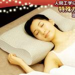 極上の寝心地、竹炭成分配合で消臭効果もある低反発まくら