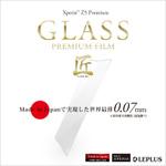 世界最薄0.07ミリ!Xperia Z5 Premium用ガラスが買い!