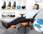 社畜まっしぐら!?会社でしっかり寝られるオフィスチェア