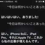 iPhone 6s発表にSiri大興奮「何かいいことあった?」「はいはいはい、ありました!」