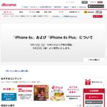 ドコモが早速iPhone 6s/6s Plusの予約受付を発表