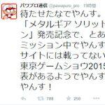 「パワプロ2015」ついに発表か!? TGS2015 KONAMIブースで明らかに