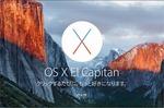 OS X El Capitanが10月1日から提供を開始