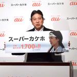 auの新iPhoneの目玉は、月1700円で5分まで通話定額の「スーパーカケホ」だ!