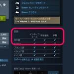 初心者のためのSteam入門 日本語で遊べるゲームの探し方
