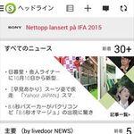 標準アプリで最新ニュースをサクッとチェックするXperiaテク