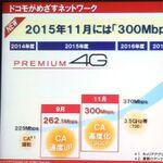 ドコモ、下り300Mbpsのサービスを11月開始! PREMIUM 4G基地局は1万8000局に