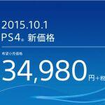 3万9980円→3万4980円に! PS4の価格が10月1日から改定