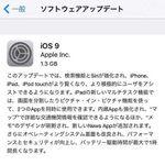 iOS 9配信開始! 最大で1時間のバッテリー駆動時間の向上やiPadの画面分割機能に期待