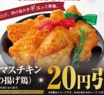 クリスマスは「チキン」がお買い得なのよ!コンビニチキン総まとめ!!