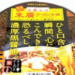 東北人を虜にした「末廣ラーメン 本舗」がカップ麺に!恐るべし濃厚黒醤油