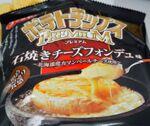 ポテトチップス「石焼きチーズフォンデュ味」は目を閉じて味わうべき