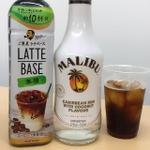 カフェラテのもと「ボス ラテベース」がお酒アレンジに便利