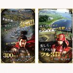 信長の野望・創造がAndroid/iOS向けクラウドゲームで登場、価格は4000円