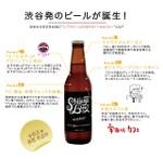 シブヤビール、全国発送を目指してクラウドファンディングスタート