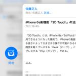 iPhone 6sの3D Touchでメールを開かずに中身をチェック!