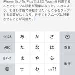 iPhone 6sの3D Touchで文字入力がスムーズに! カーソル移動が自由にできるぞ