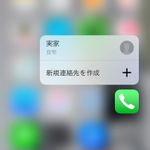 iPhone 6sの3D Touchでホーム画面から好きな相手に素早く電話する方法