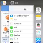 iPhone 6sの3D Touchでホームボタンを押さずにアプリを切り替える方法